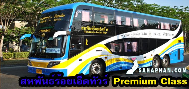 ข่าวสหพันธ์ฯ : Premium Class