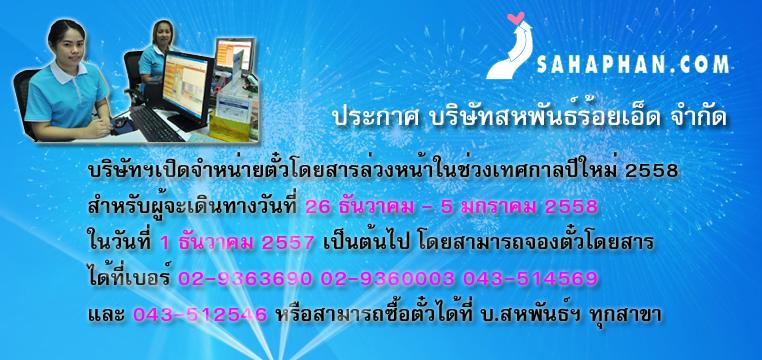 บริษัทสหพันธ์ฯ เปิดจองตั๋วเทศกาลปีใหม่ 2558 เริ่ม 1 ธันวาคม 2558